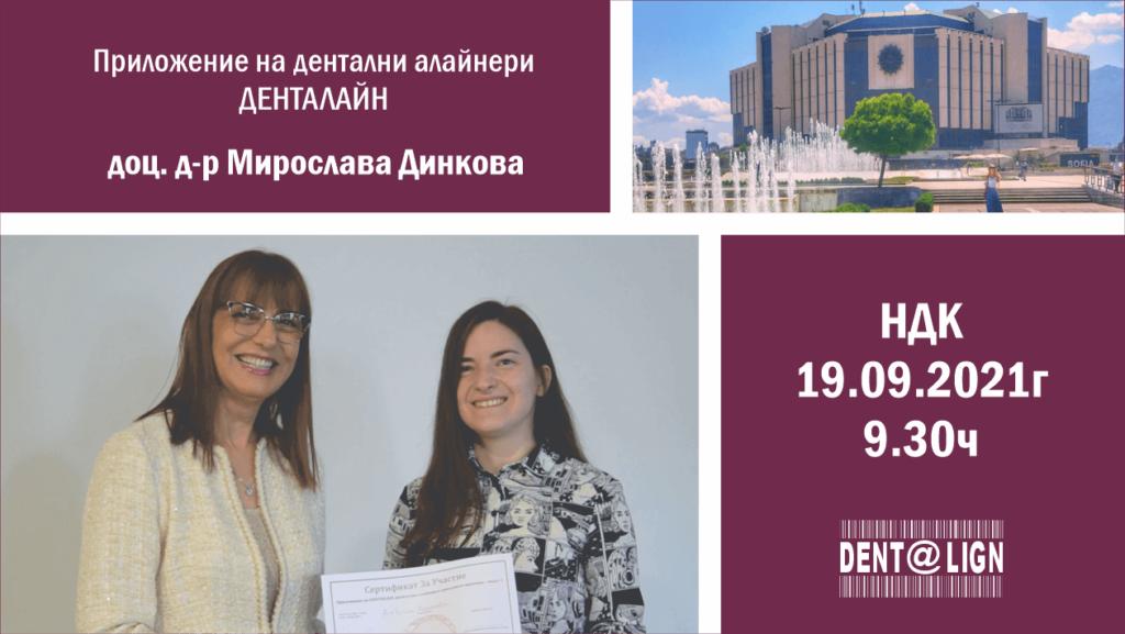 Курс ДЕНТАЛАЙН алайнери с доц. д-р Мирослава Динкова